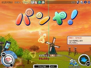 SepiaWind20091120.jpg